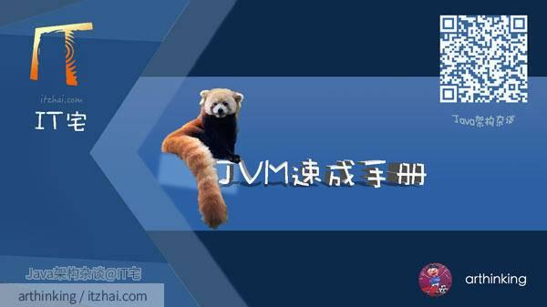 topic_jvm_l
